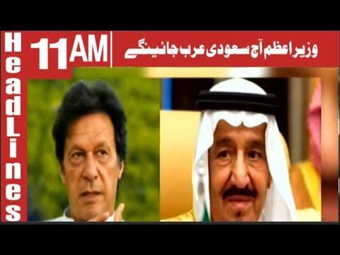 Headlines 11 AM 18 September 2018 Channel Five