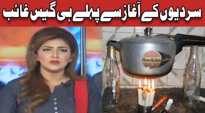 Bad Management of Sui Gas Department   Hot Lunch   31 October 2018   Channel Five