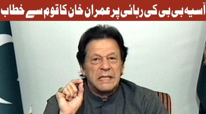 Imran Khan's speech on release of Asiya bibi | 31 October 2018 | Channel 5