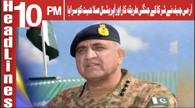 Headlines 10 PM | 30 November 2018 | Channel Five