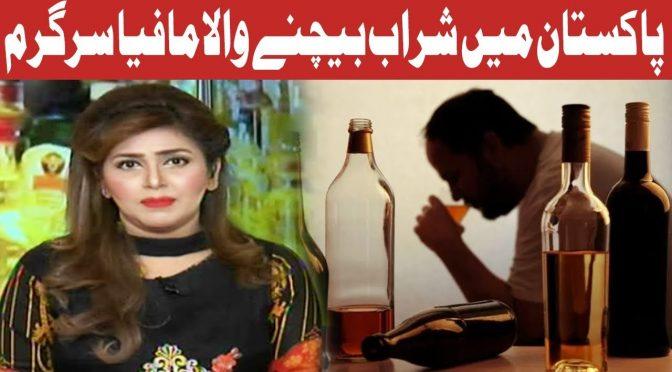 Alcohol Consumption Pakistan   Hot Lunch   5 November 2018   Channel Five