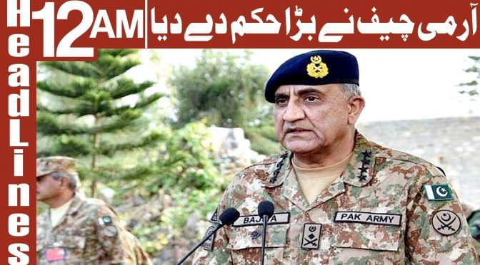Army Chief gave big order to Pak Foj | Headlines 12 AM | 01 December 2018 | Channel Five