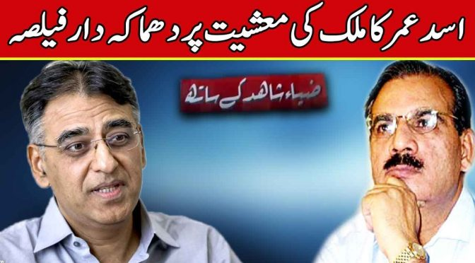 Asad Umar takes big decisions | Zia Shahid Kay Sath | 30 November 2018 | Channel Five