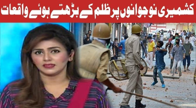 Indian Occupied Kashmir   Hot Lunch   2 November 2018   Channel Fiveq
