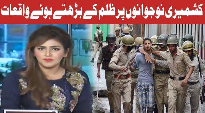 Indian Occupied Kashmir   Hot Lunch   1 November 2018   Channel Five