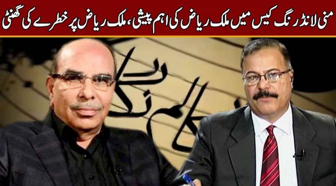 Malik Riaz is in danger | Column Nigar | 31 December 2018 | Channel Five