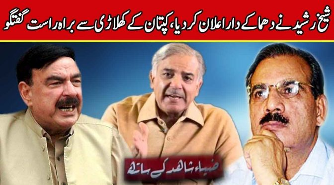 Exclusive talk with Sheikh Rashid | Zia Shahid Kay Sath | 31 January 2019 | Channel Five