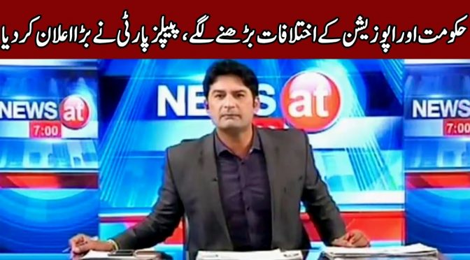 Peoples Party big announcement against PTI | News @ 7 | 31 January 2019 | Channel Five