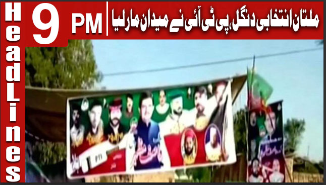 HEADLINES 9 PM | 31 MARCH 2019 | CHANNEL FIVE Pakistan