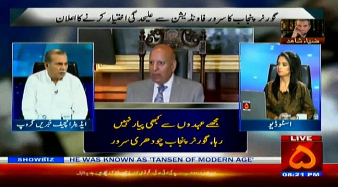 Zia Shahid k sath | 24 April 2019 | Channel Five