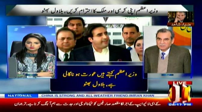 Zia Shahid k sath | 25 April 2019 | Channel Five