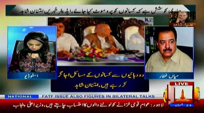 Zia Shahid k sath | 29 April 2019 | Channel Five Pakistan