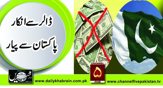 ڈالر سے انکار ،پاکستان سے پیار