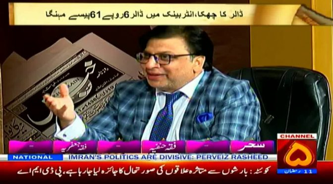 Column Nigar | 16 May 2019 | Channel Five