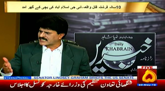 Column Nigar | 21 May 2019 | Channel Five Paikistan
