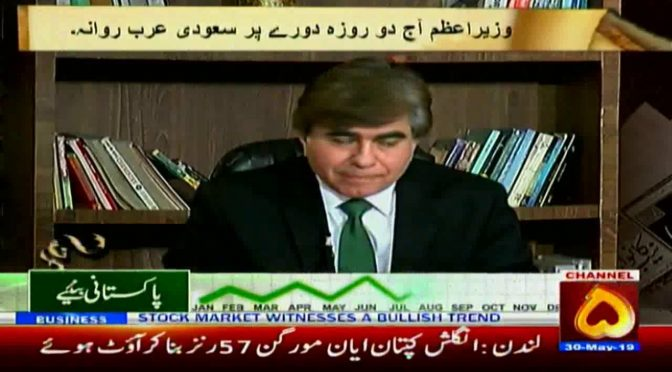 Column Nigar | 30 May 2019 | Channel Five Pakistan