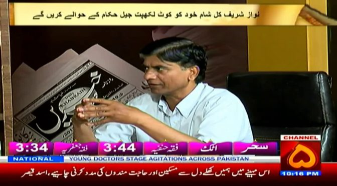 Column Nigar | 6 May 2019 | Channel Five