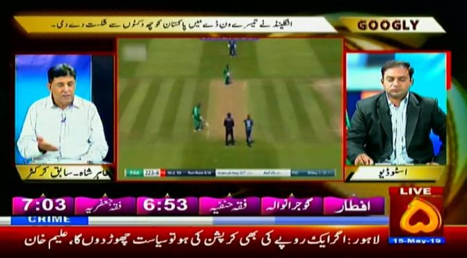 Googly  | 15 May 2019  | Channel Five Pakistan