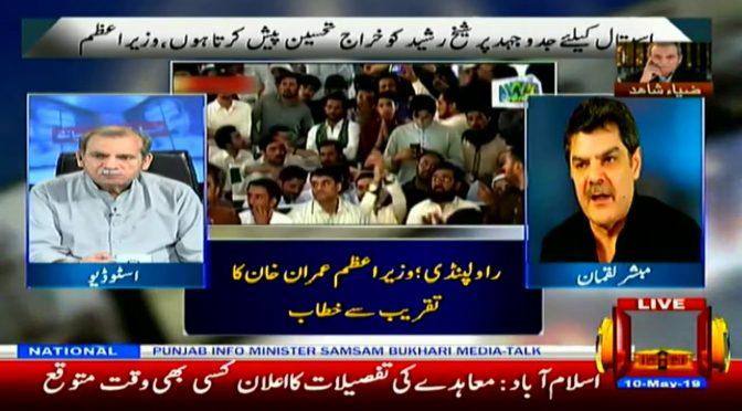 Zia Shahid k sath | 10 May 2019 | Channel Five Pakistan