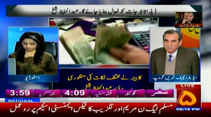 Zia Shahid k sath | 14 May 2019 | Channel Five Pakistan