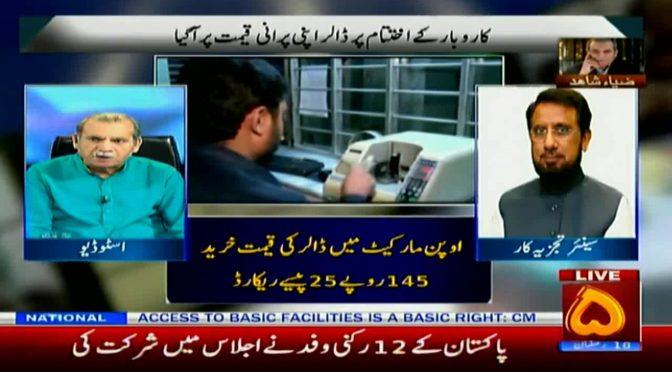 Zia Shahid k sath | 15 May 2019 | Channel Five Pakistan