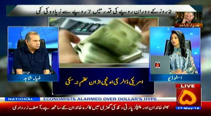 Zia Shahid k sath | 17 May 2019 | Channel Five Pakistan