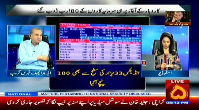 Zia Shahid k sath | 20  May 2019 | Channel Five Pakistan