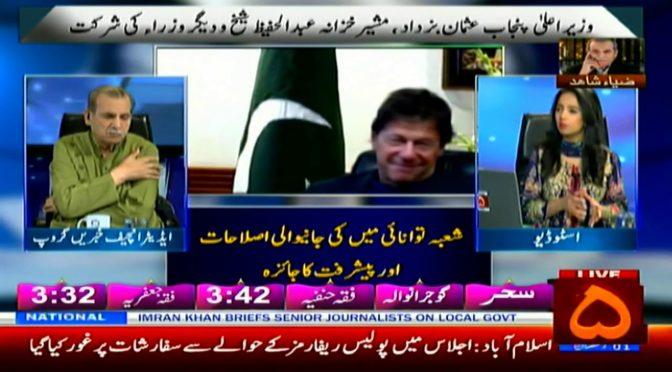 Zia Shahid k sath | 6 May 2019 | Channel Five Pakistan