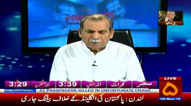 Zia Shahid k sath | 8  May 2019 | Channel Five Pakistan