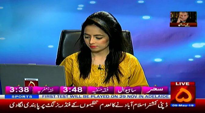Zia Shahid k sath | 9 May 2019 | Channel Five Pakistan