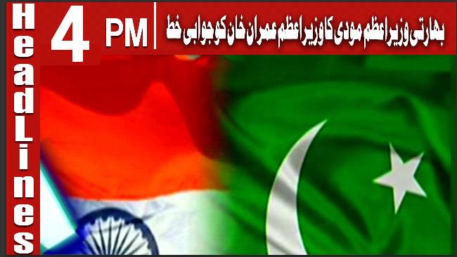 Headlines 4 PM | 20 JUNE 2019 | Channel Five Pakistan