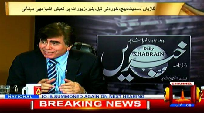 Column Nigar | 12 June 2019 | Channel Five Pakistan