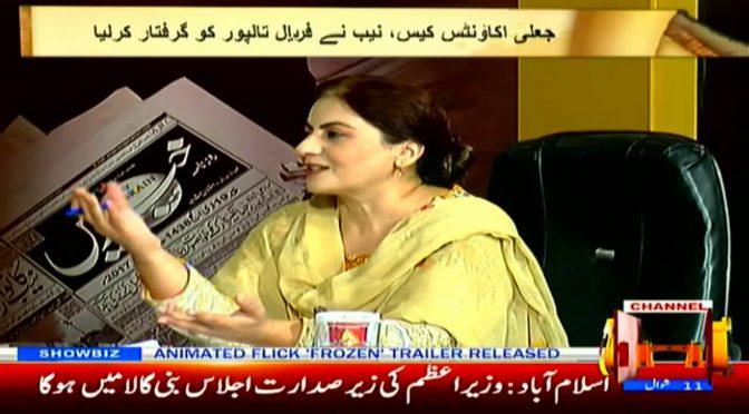 Column Nigar | 14 June 2019 | Channel Five Pakistan
