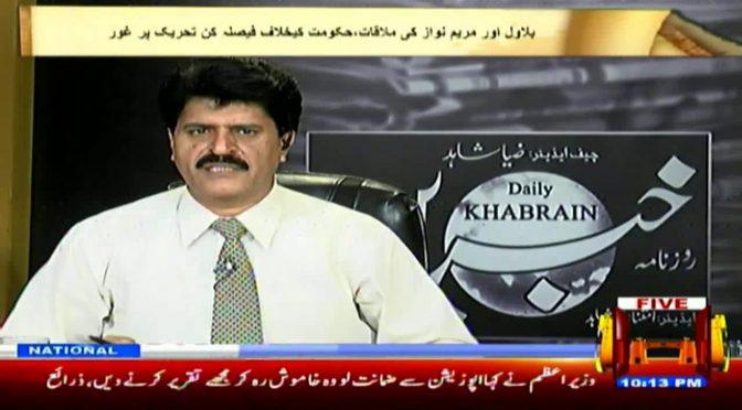 Column Nigar | 17 June 2019 | Channel Five Pakistan