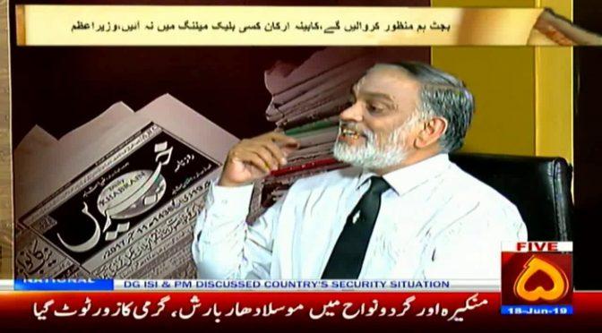 Column Nigar | 18 June 2019 | Channel Five Pakistan