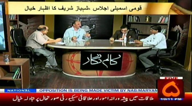 Column Nigar | 19 June 2019 | Channel Five Pakistan