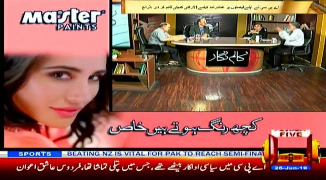 Column Nigar | 26  June 2019 | Channel Five Pakistan