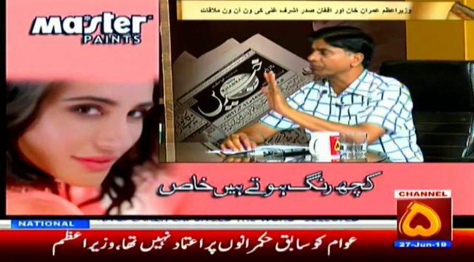 Column Nigar | 27 June 2019 | Channel Five Pakistan