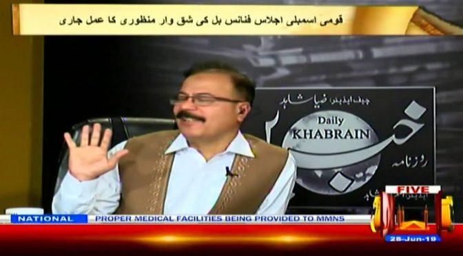 Column Nigar | 28 June 2019 | Channel Five Pakistan