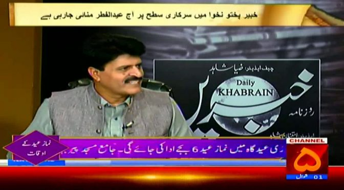Column Nigar | 4 June 2019 | Channel Five Pakistan