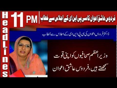 Headlines 11 PM | 24 JUNE 2019 | Channel Five Pakistan