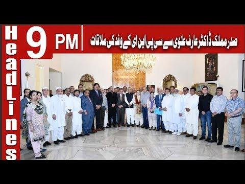 Headlines 9 PM | 24 JUNE 2019 | Channel Five Pakistan