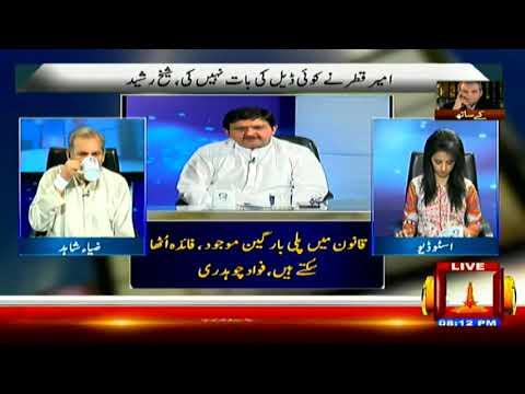 zia shahid k sath | 25 JUNE 2019 | CHANNEL FIVE PAKISTAN