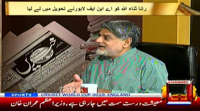 Column Nigar | 1 July 2019 | Channel Five Pakistan