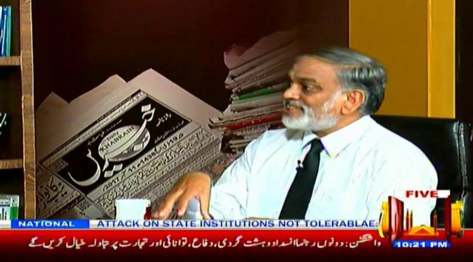 Column Nigar 10 July 2019 | Channel Five Pakistan