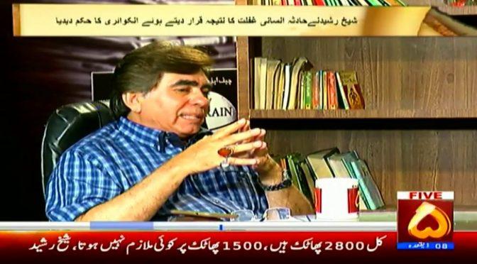 Column Nigar l 11 July 2019 | Channel Five Pakistan