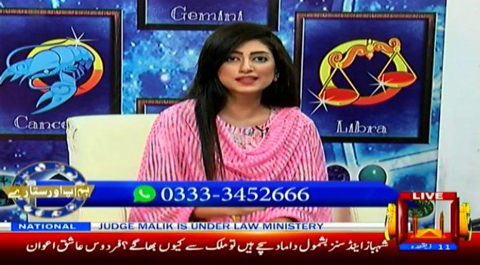 Hum Ap Or Sitare Programe  15 July 2019 Chanel Five Pakistan