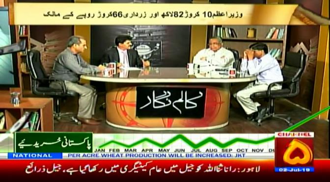 Column Nigar | 2 July 2019 | Channel Five Pakistan