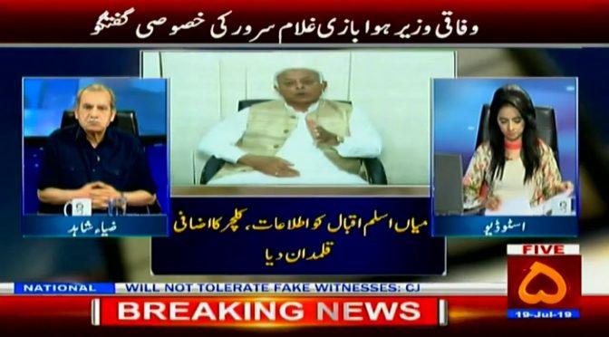 Zia Shahid K Sath | 19 JULY 2019 | CHANNEL FIVE PAKISTAN