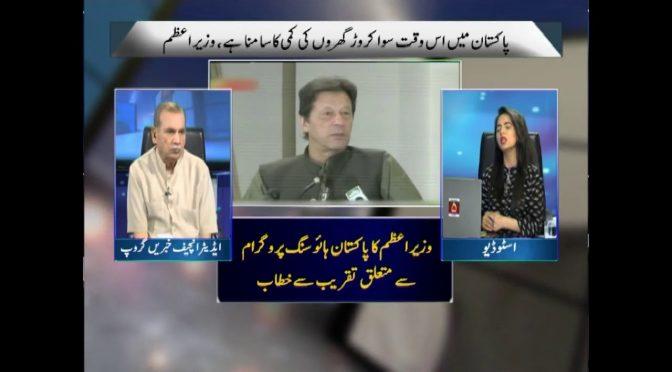 Zia Shahid K Sath | 31 JULY 2019 | CHANNEL FIVE PAKISTAN